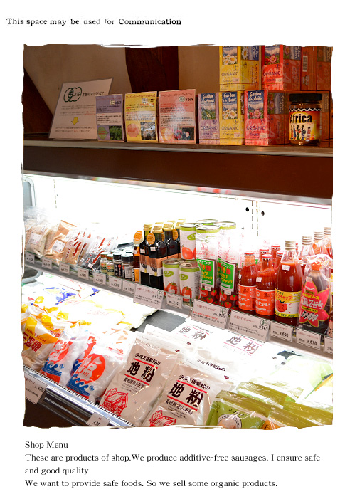 売店|ゆうぼくの里|愛媛県西予市|はなが牛|オーガニック|レストラン|精肉|おかざき牧場|無添加
