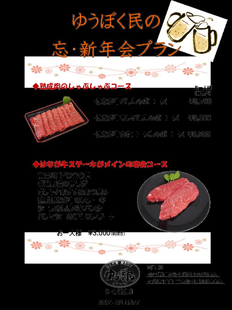 yuboku_boushinnenkai