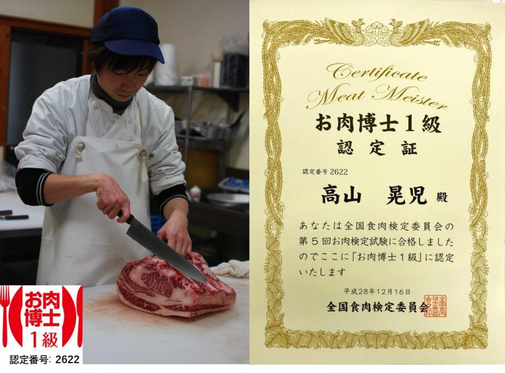 meatmeister_tk