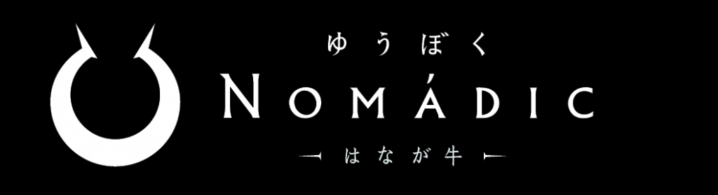 NOMADIC横(はなが牛)