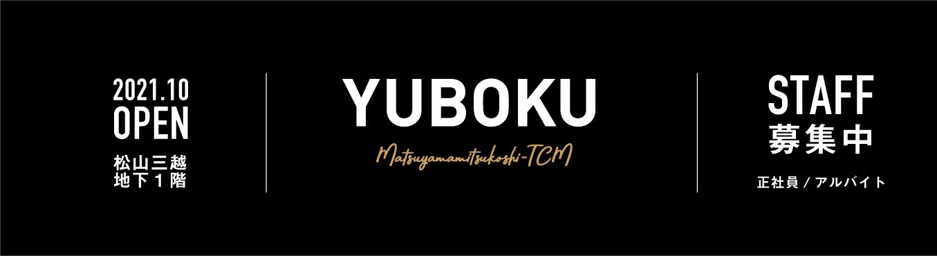 2021.10月に松山三越地下1階にYUBOKUがオープンします。<br /> スタッフ募集中です!